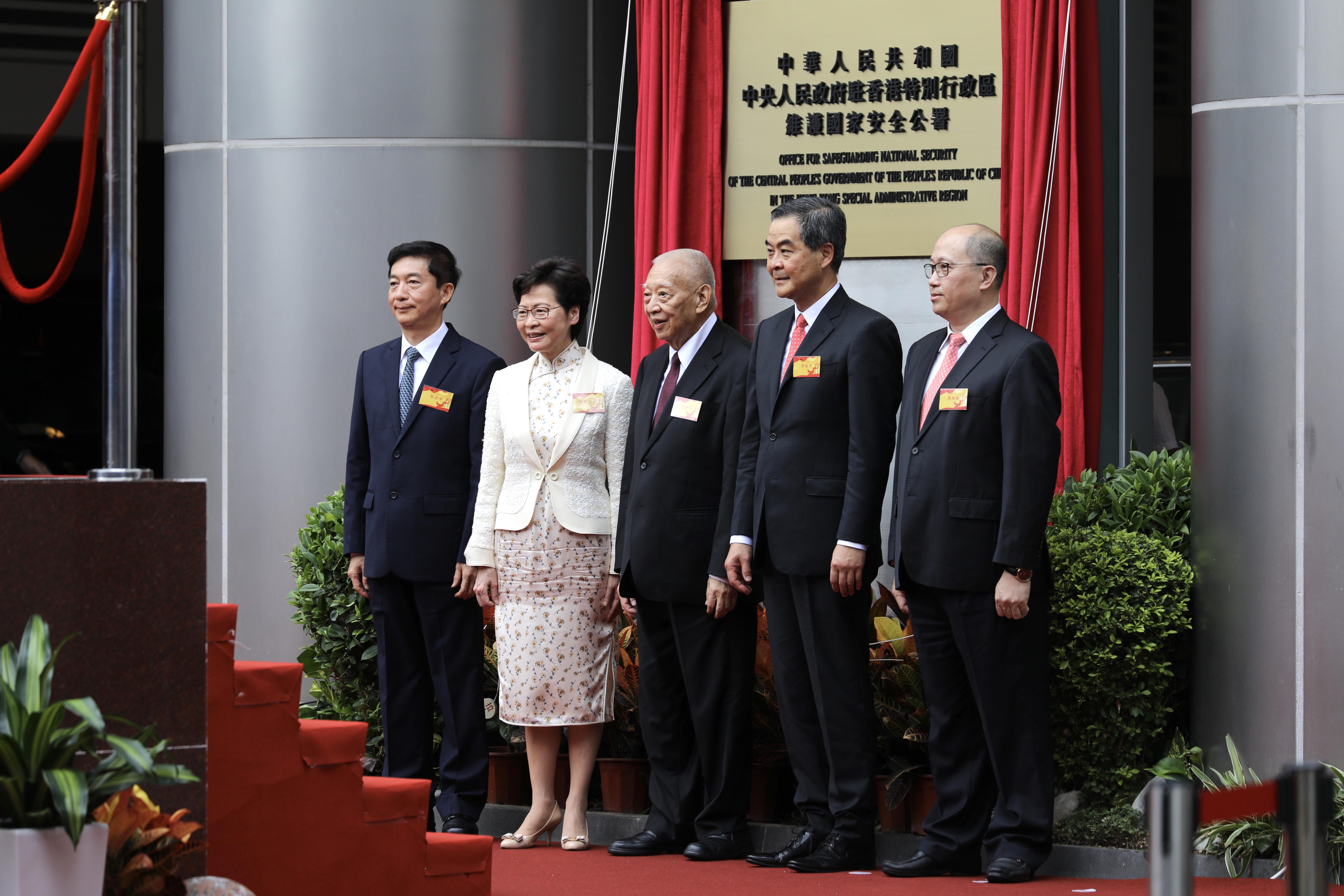 """国安公署揭牌 骆惠宁:国安公署是""""香港安全的使者"""""""