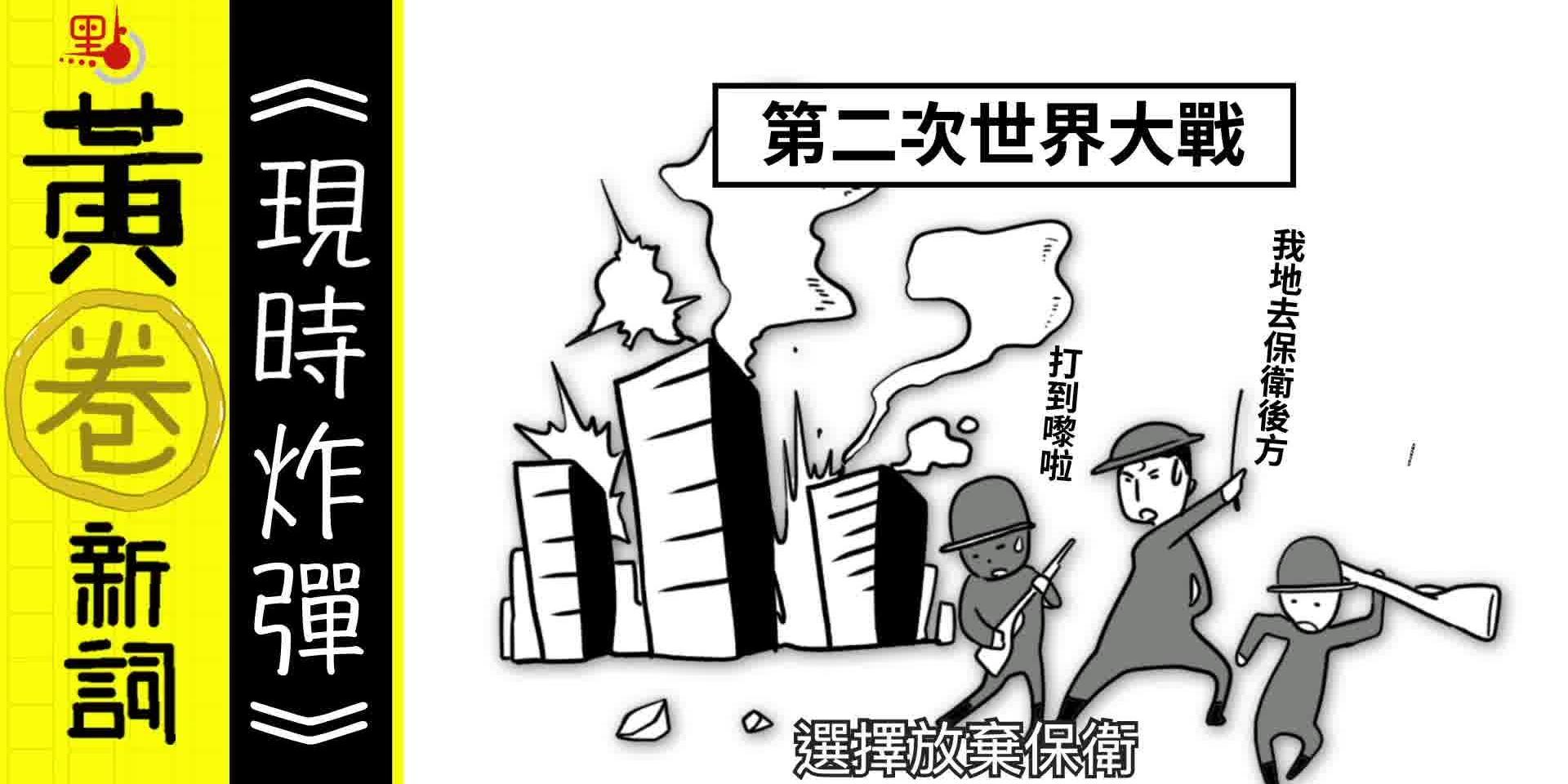 【黃圈新詞】戰時炸彈定現時炸彈