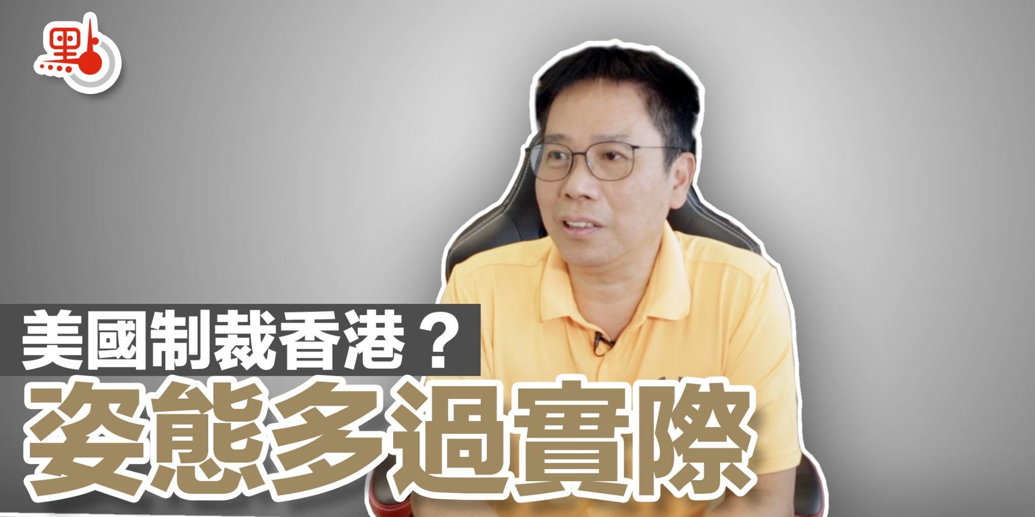 冼師傅教路國際篇 | 所謂制裁只是姿態 香港國安法符合國際公約