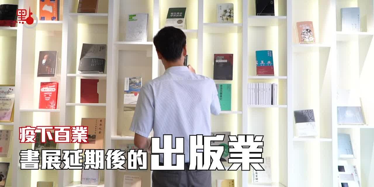 疫下百業|香港書展延期重創出版業 三聯書店總編輯:線上展銷惠讀者