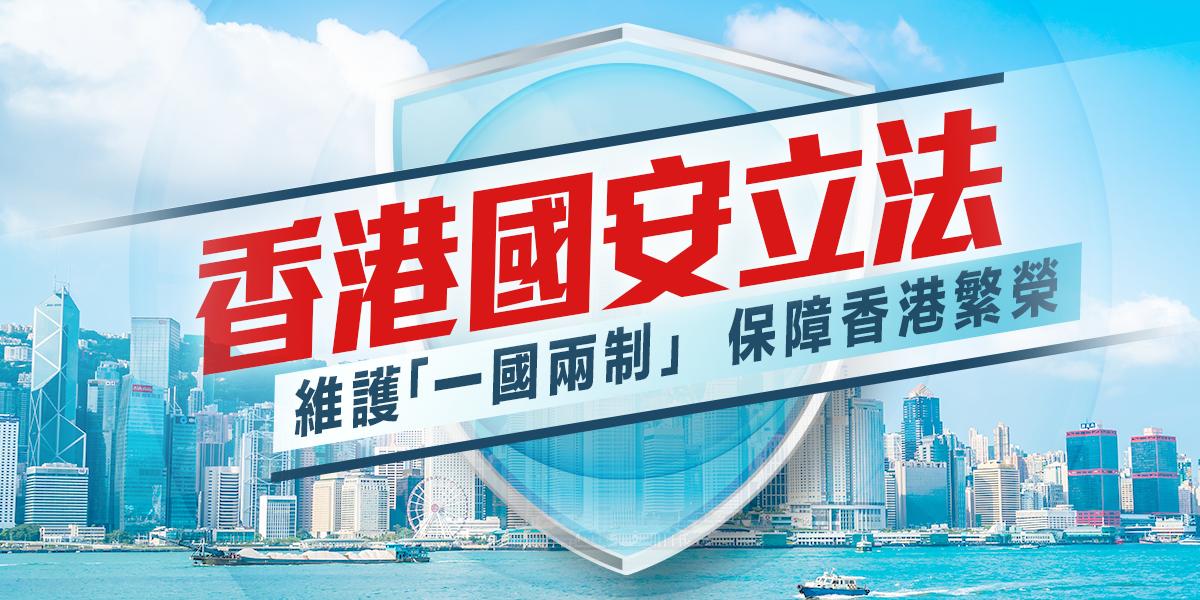 香港國安法 國安公署執法不受香港執法人員制約