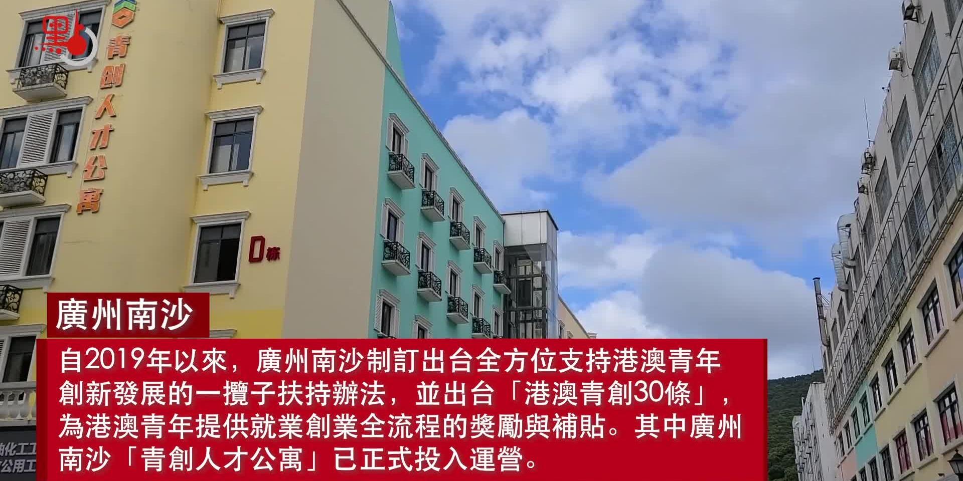 實拍 | 南沙月租約一千元的人才公寓什麼樣?