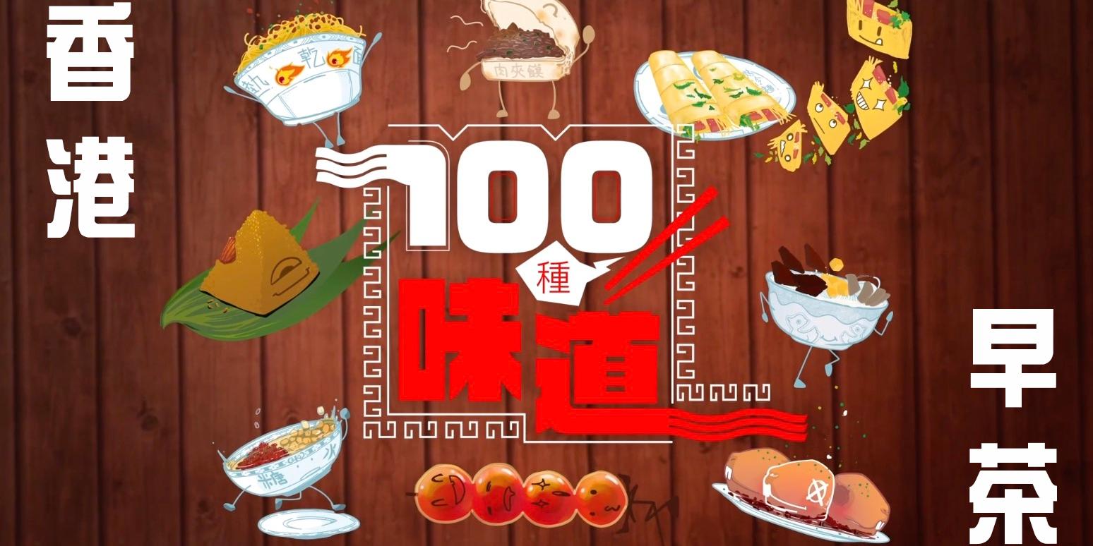 100種味道|香港早茶