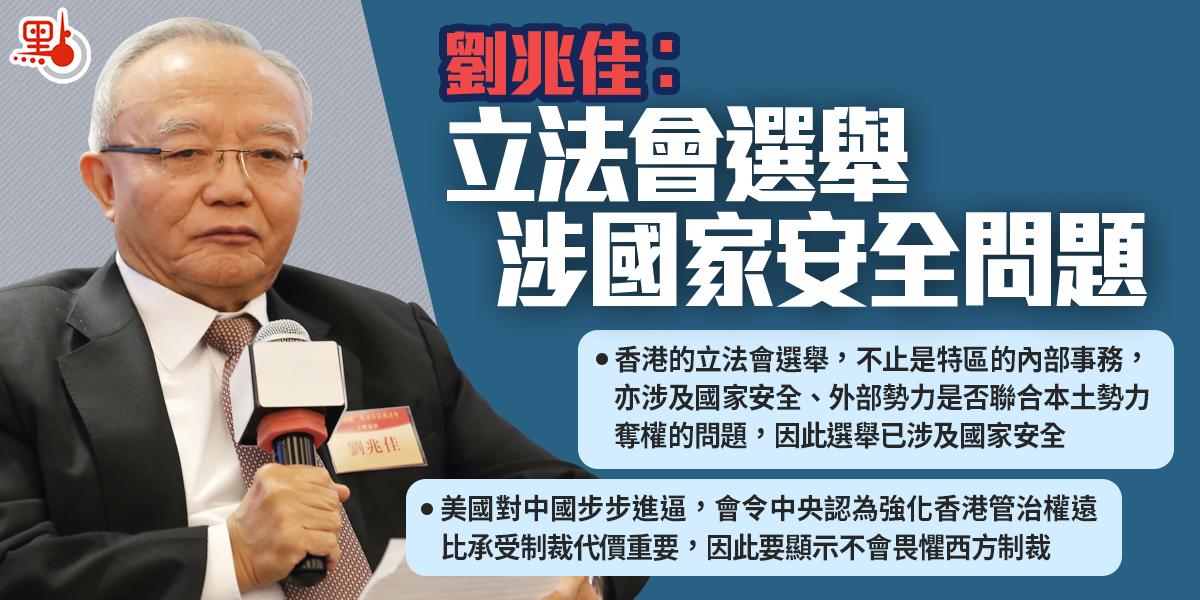 劉兆佳︰立法會選舉涉國家安全問題