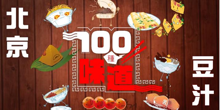 100種味道|北京豆汁