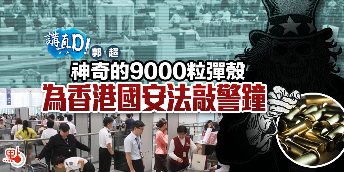 講真D|神奇的9000粒彈殼 為香港國安法敲警鐘