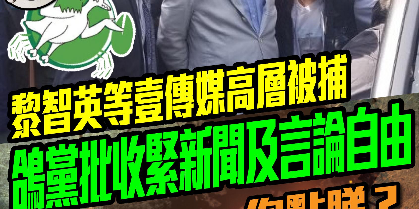 黎智英等壹傳媒高層被捕 鴿黨批收緊新聞及言論自由 你點睇?