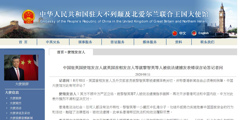黎智英被捕英方指手劃腳 中方促停干預香港事務