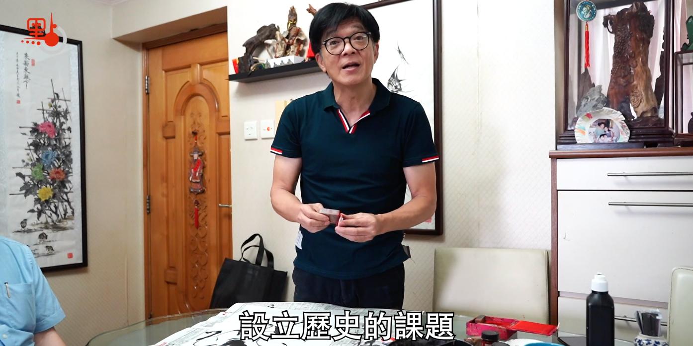 港書畫家談香港國安法:中國歷史應成為必修科目
