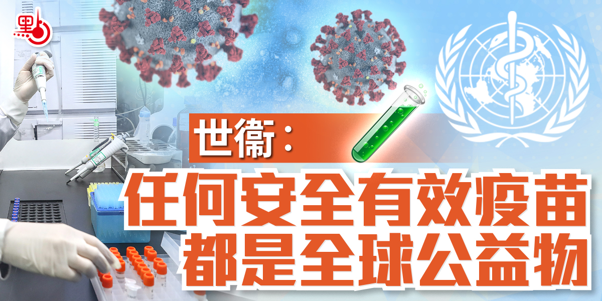 世衞:任何安全有效抗新冠疫苗都是全球公益物