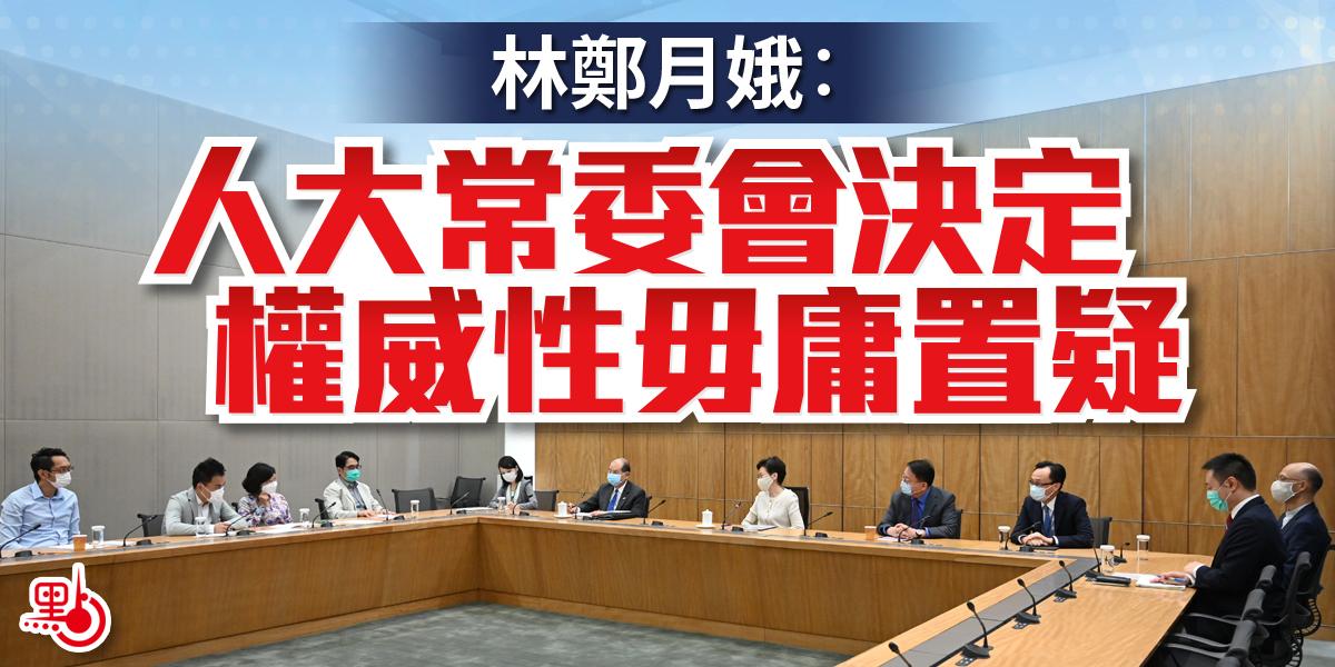 林鄭月娥:人大常委會決定權威性毋庸置疑