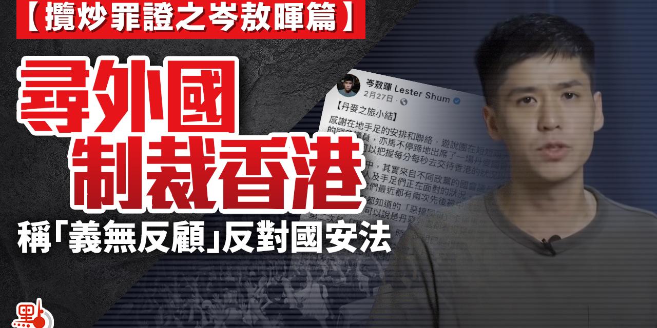 【攬炒罪證之岑敖暉篇】尋外國制裁香港 稱「義無反顧」反對國安法