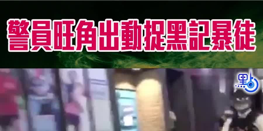 警員旺角出動捉黑記暴徒 網民:係時候收網