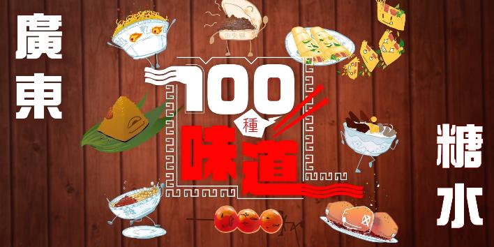 100種味道 | 廣州「甜蜜路口」這家糖水舖 有人從少年吃到中年