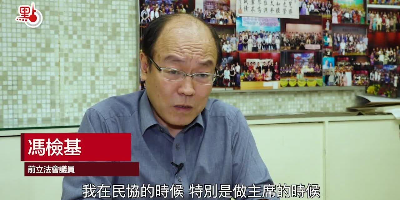 專訪馮檢基:司法覆核做不到 香港法庭無權挑戰全國人大決定(之三)