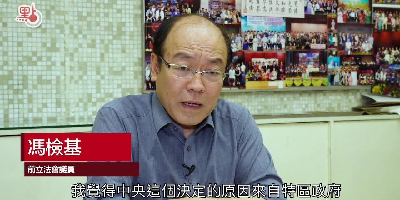 專訪馮檢基:百萬年薪議員該「總辭」還是延任?給反對派的貼士(之二)