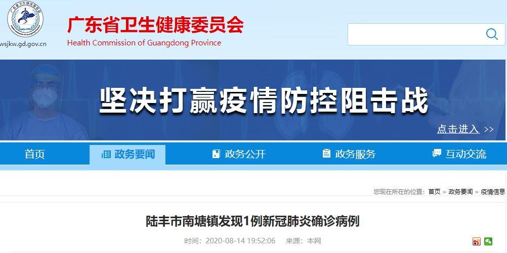 超市員工在汕尾確診 深圳排查出2名無症狀感染者