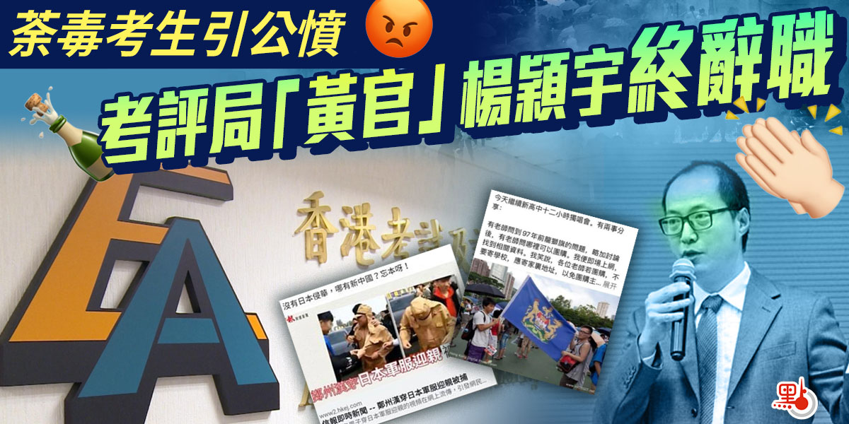 荼毒考生引公憤 考評局「黃官」楊穎宇終辭職