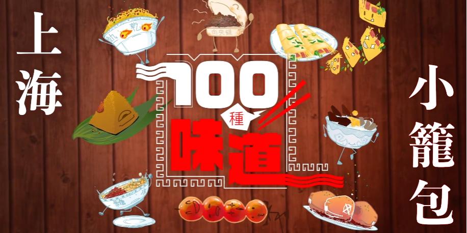 100種味道 | 一口爆汁的上海小籠包 學問有幾多?