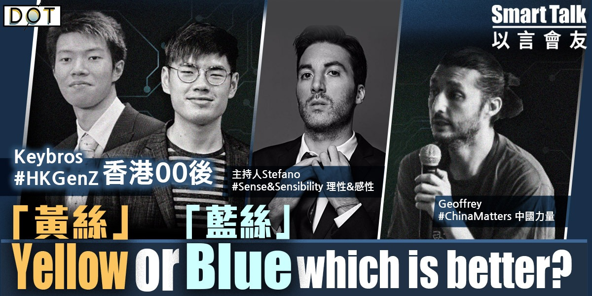 Smart Talk | Dialogue with HK Gen Z: Yellow or Blue, which is better?
