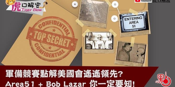 虎口解密|點解美國會遙遙領先軍備競賽? Area51 + Bob Lazar 你一定要知!