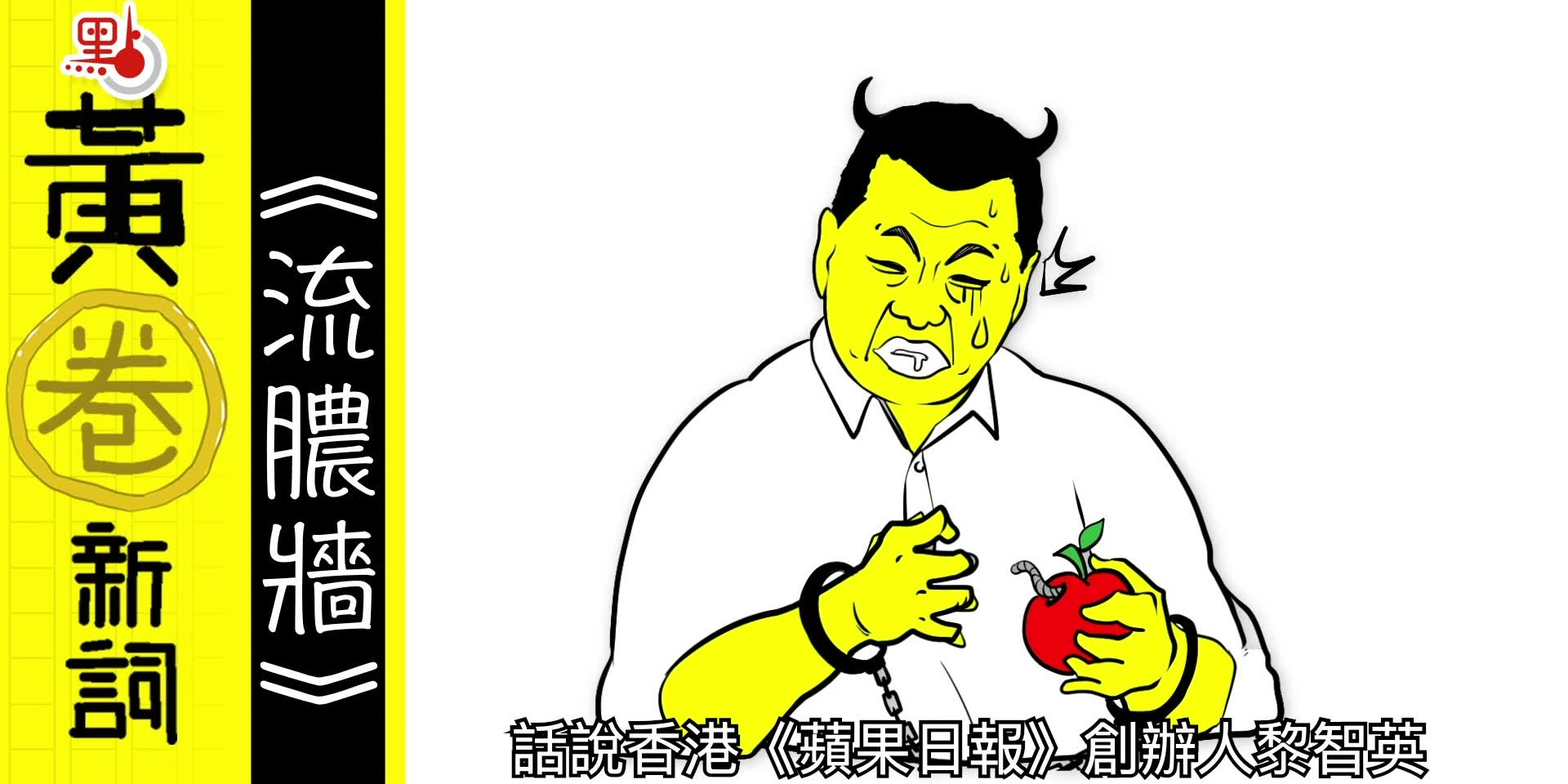 黃圈新詞:流膿牆【動畫】