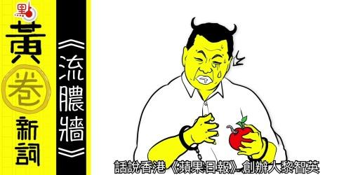【黃圈新詞】流膿牆