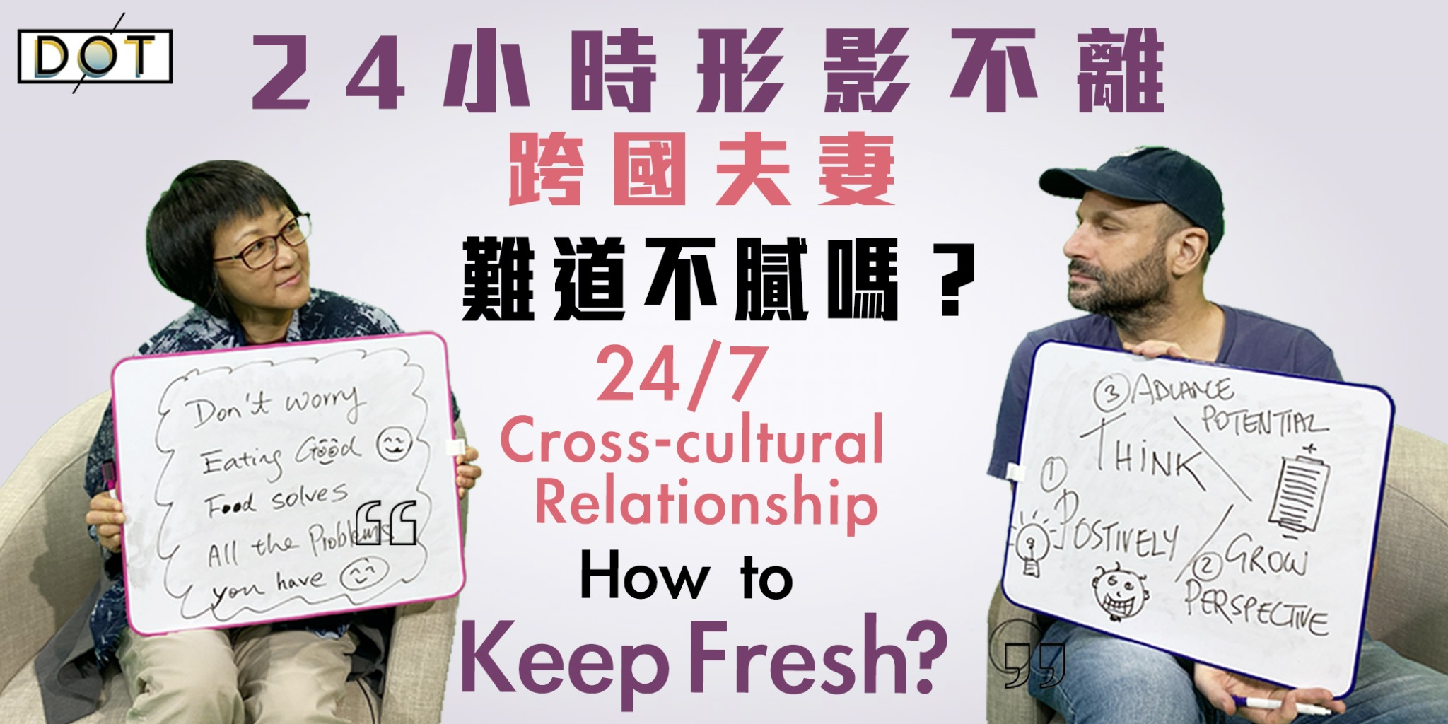 Be My Guest 22 Questions | 24/7 cross-cultural relationship: How to keep fresh?