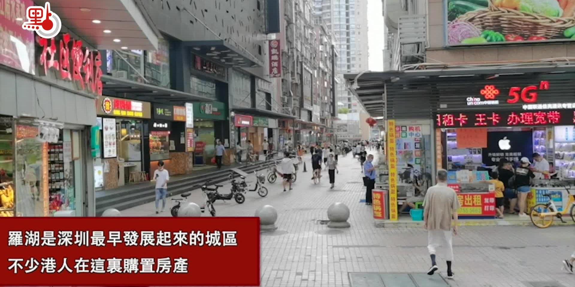 深圳特區40周年 居深10年港人有話說