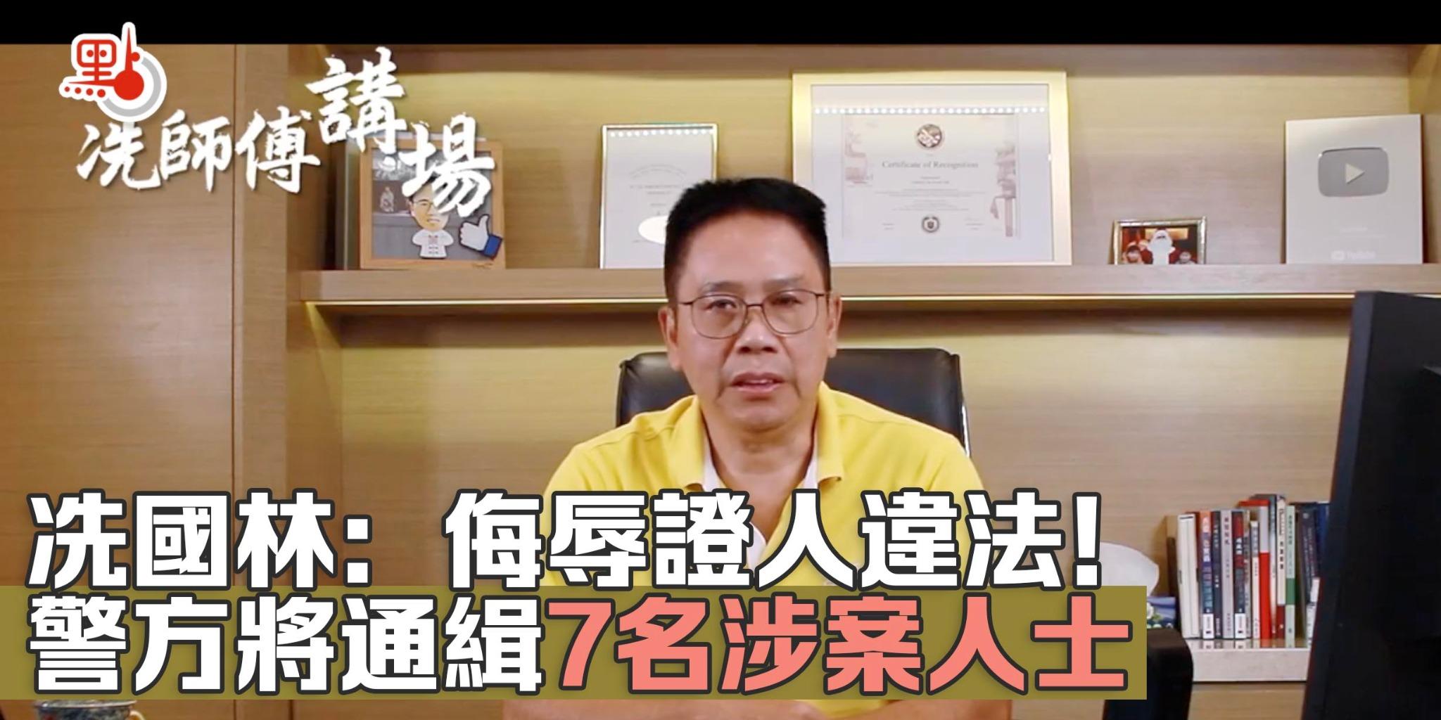 冼國林指侮辱證人違法 警方:將通緝7名涉案人士
