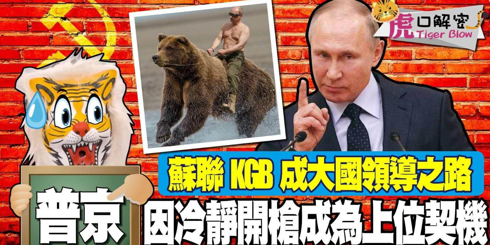 虎口解密|蘇聯KGB成大國領導之路 普京因冷靜開槍成為上位契機
