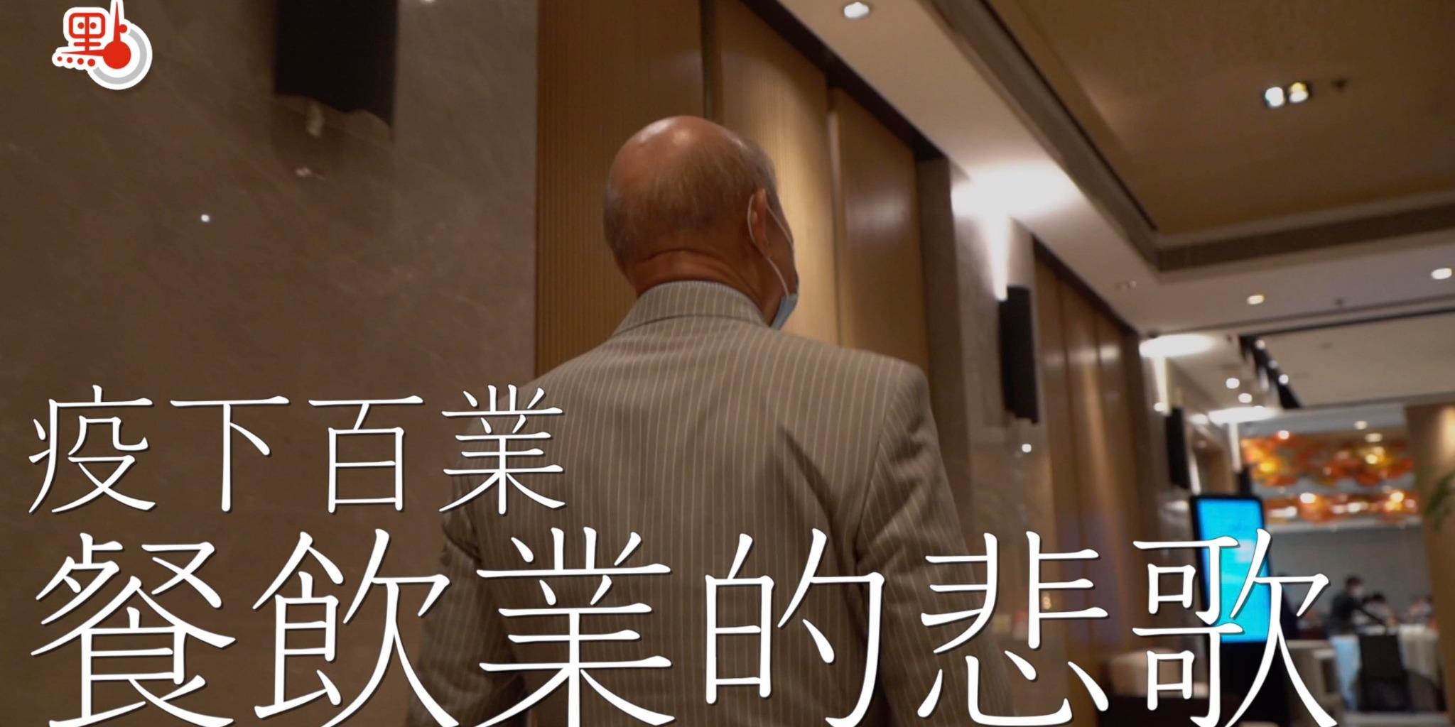 疫下百業 | 第三波疫情重創餐飲業 楊位醒:盼疫情受控逐步解封自由行