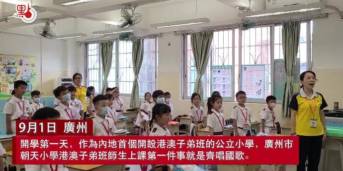 開學第一日 廣州港澳子弟班學防疫唱國歌