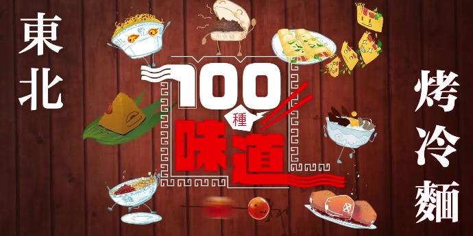 100種味道|東北小吃界「扛把子」烤冷麵 你吃過嗎?