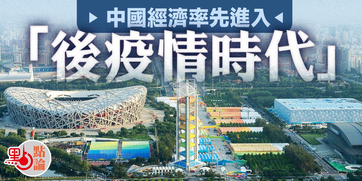 點論|中國經濟率先進入「后疫情時代」