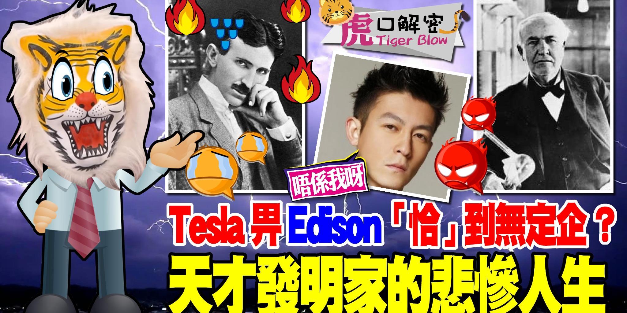 虎口解密|Tesla 畀 Edison「恰」到無定企?天才發明家的悲慘人生