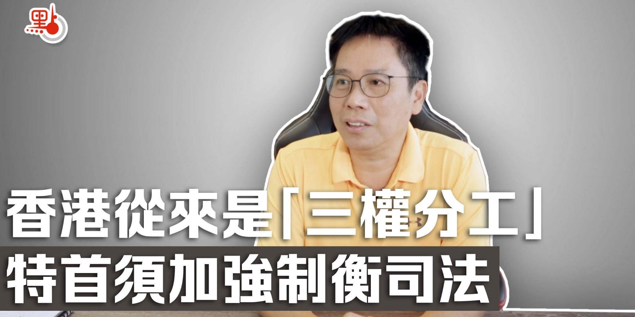 冼師傅教路 | 香港從來是「三權分工」且行政主導  特首須加強制衡司法權