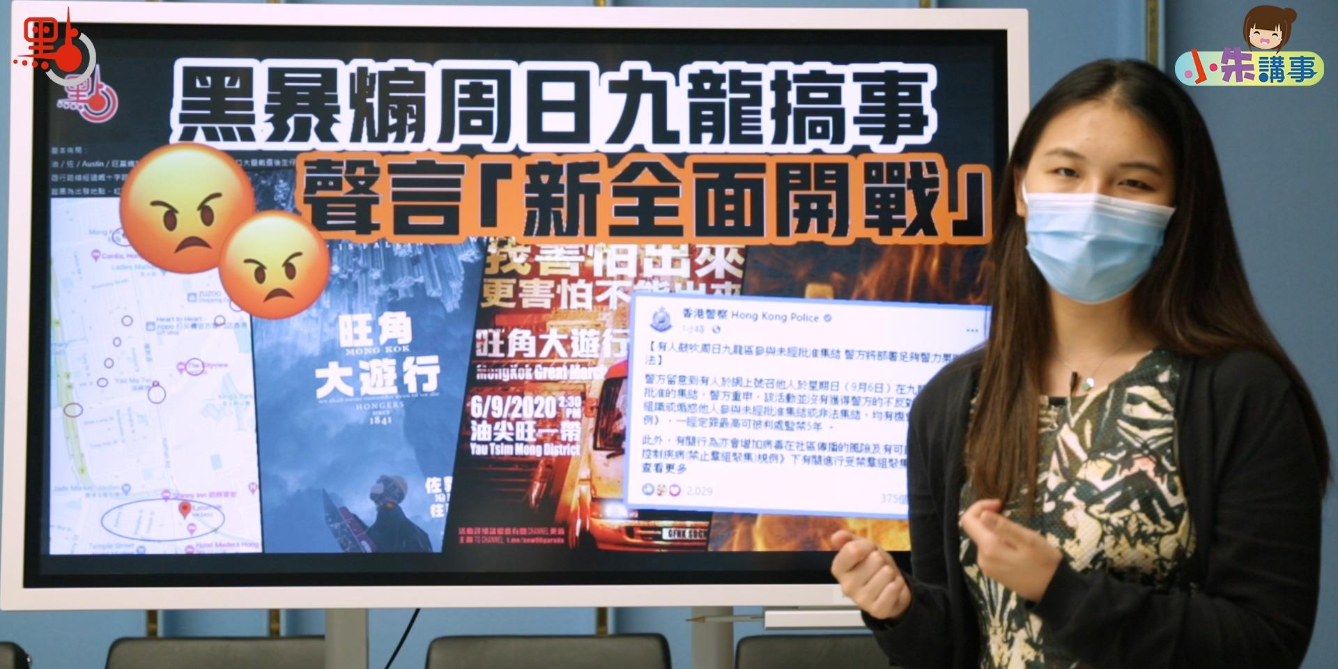 小朱講事 蘋果認證香港人傻錢多 攬炒派總辭再搬龍門