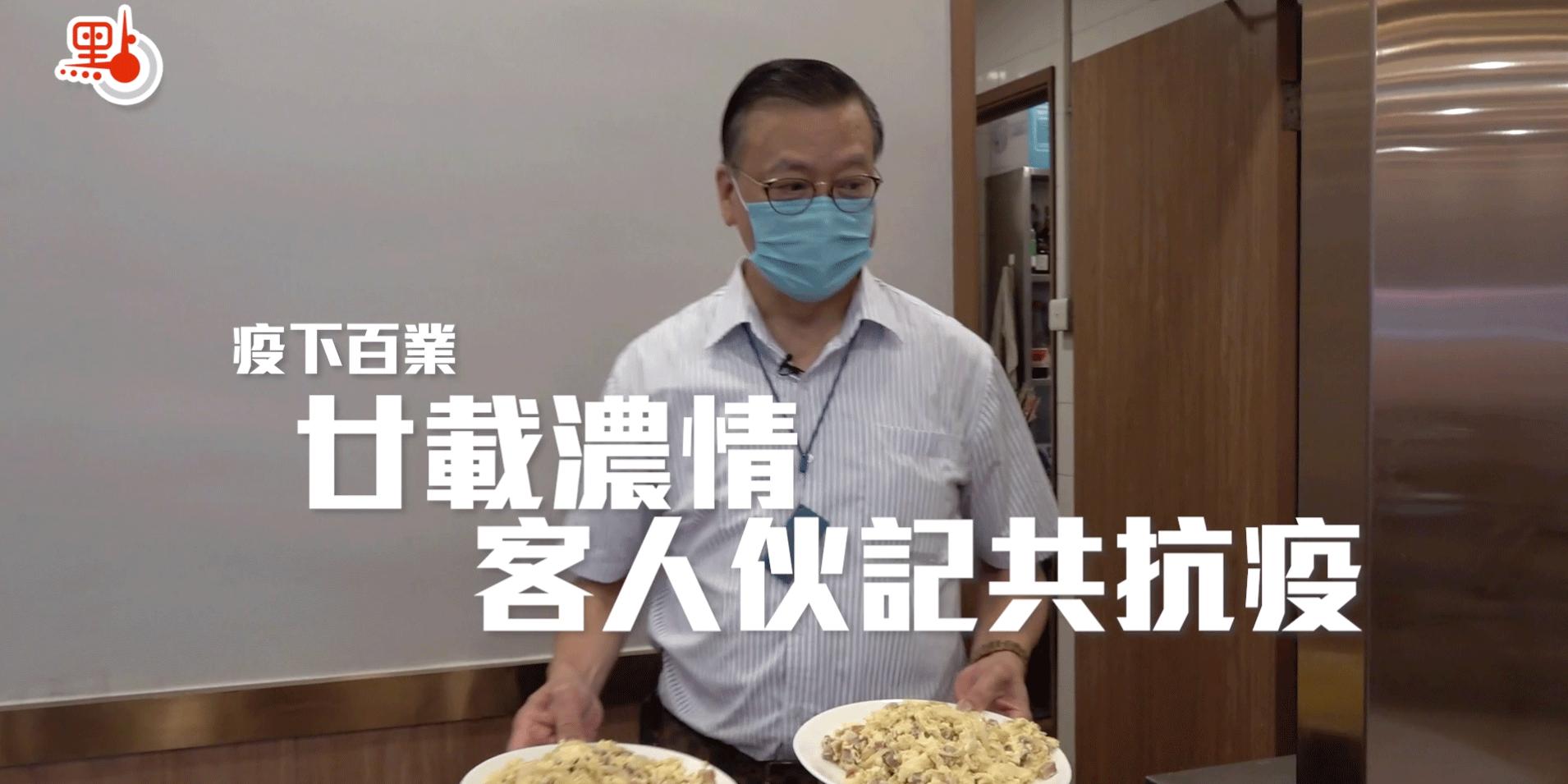 疫下百業|廿載濃情戰疫情 客人伙記力撐菜館渡難關