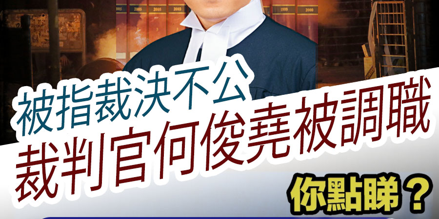 被指裁決不公 裁判官何俊堯被調職 你點睇?