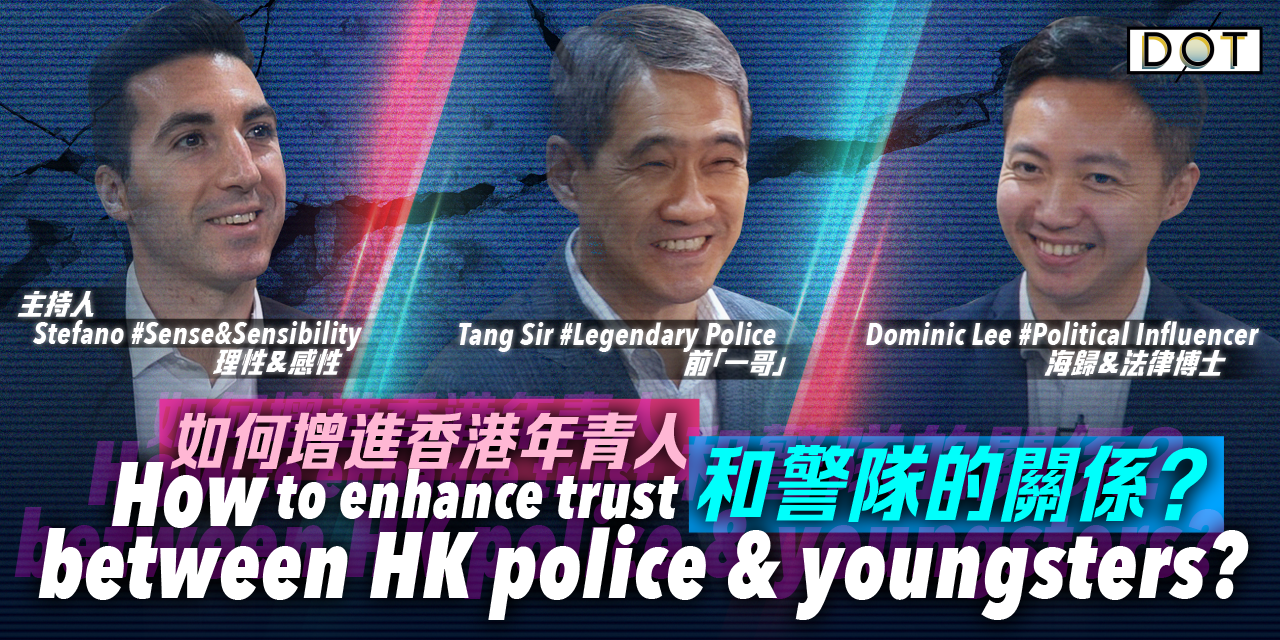Smart Talk | How to enhance trust between HK police & youngsters?