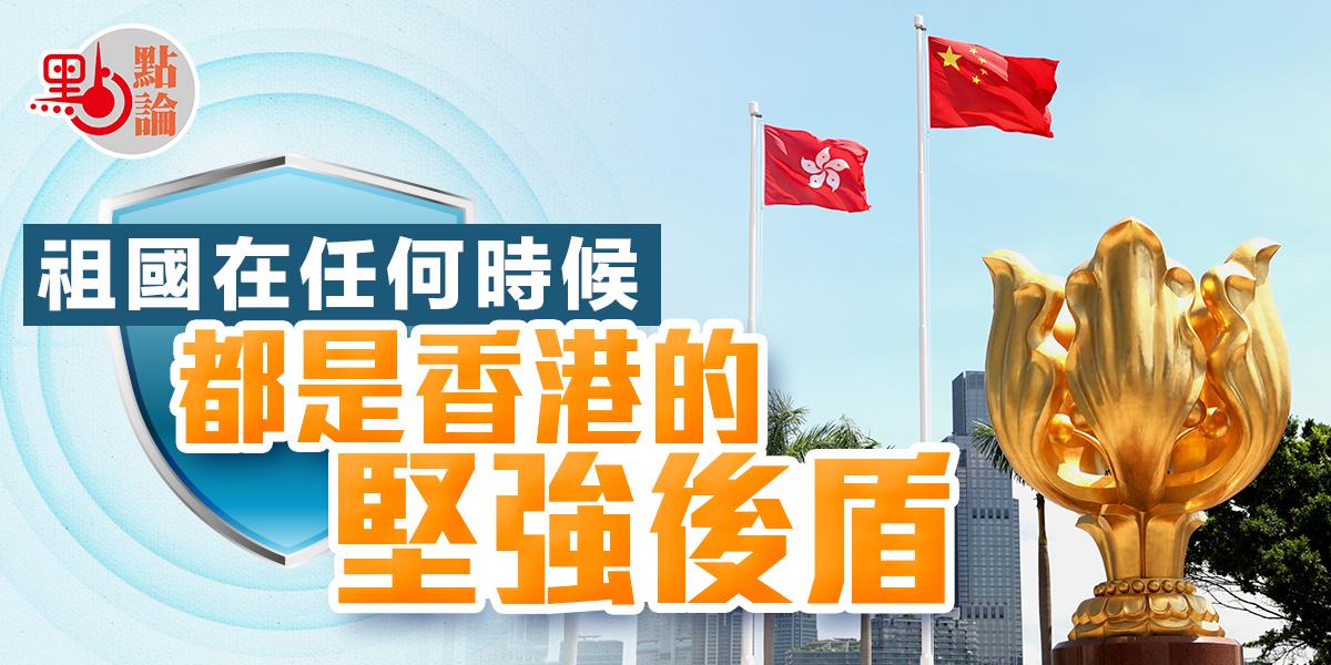 點論|祖國在任何時候都是香港的堅強後盾