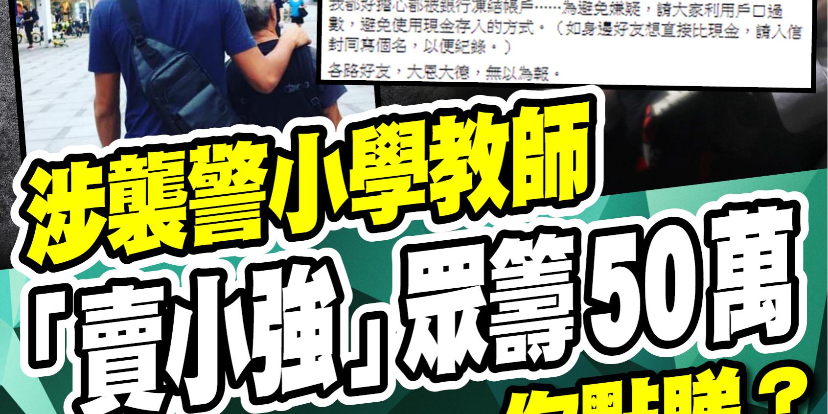 涉襲警小學教師 「賣小強」眾籌50萬 你點睇?