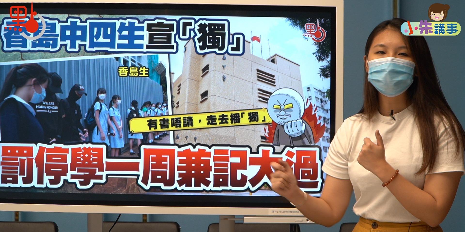 小朱講事 香島中四學生播「獨」被罰  被捕過萬仲要搞事?