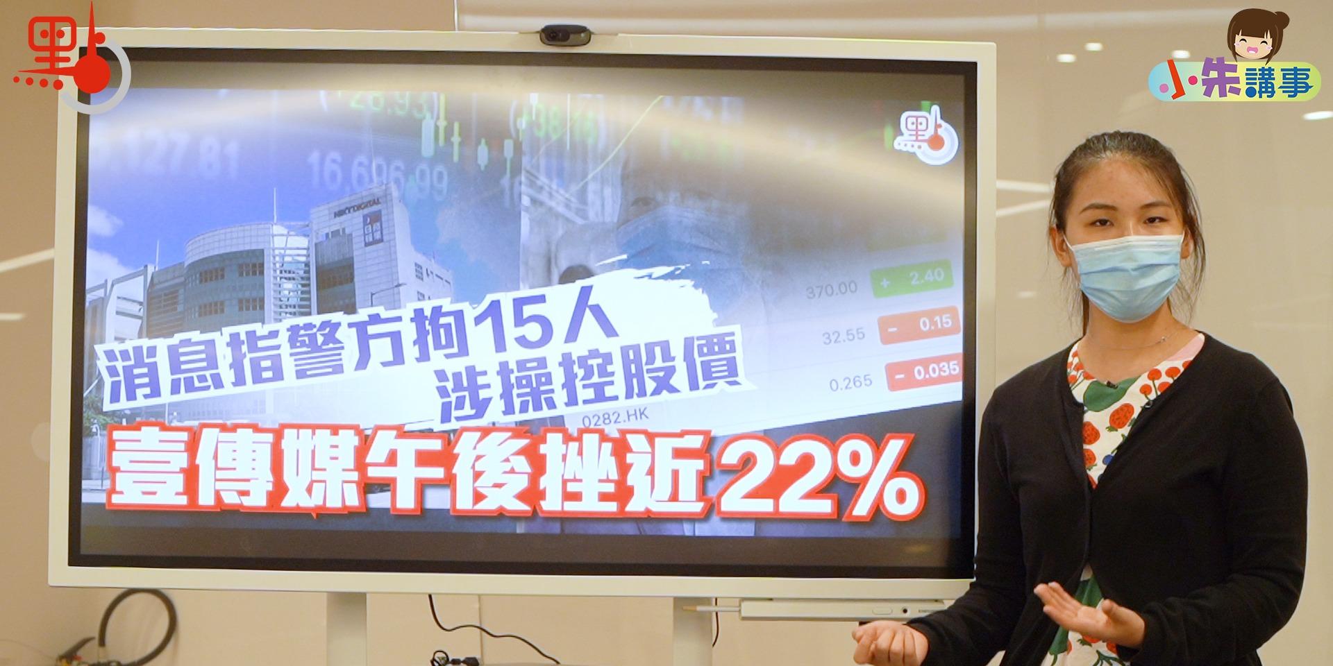 小朱講事 壹傳媒股價異動15人被捕 股價又跌啦傻仔快啲嚟接盤