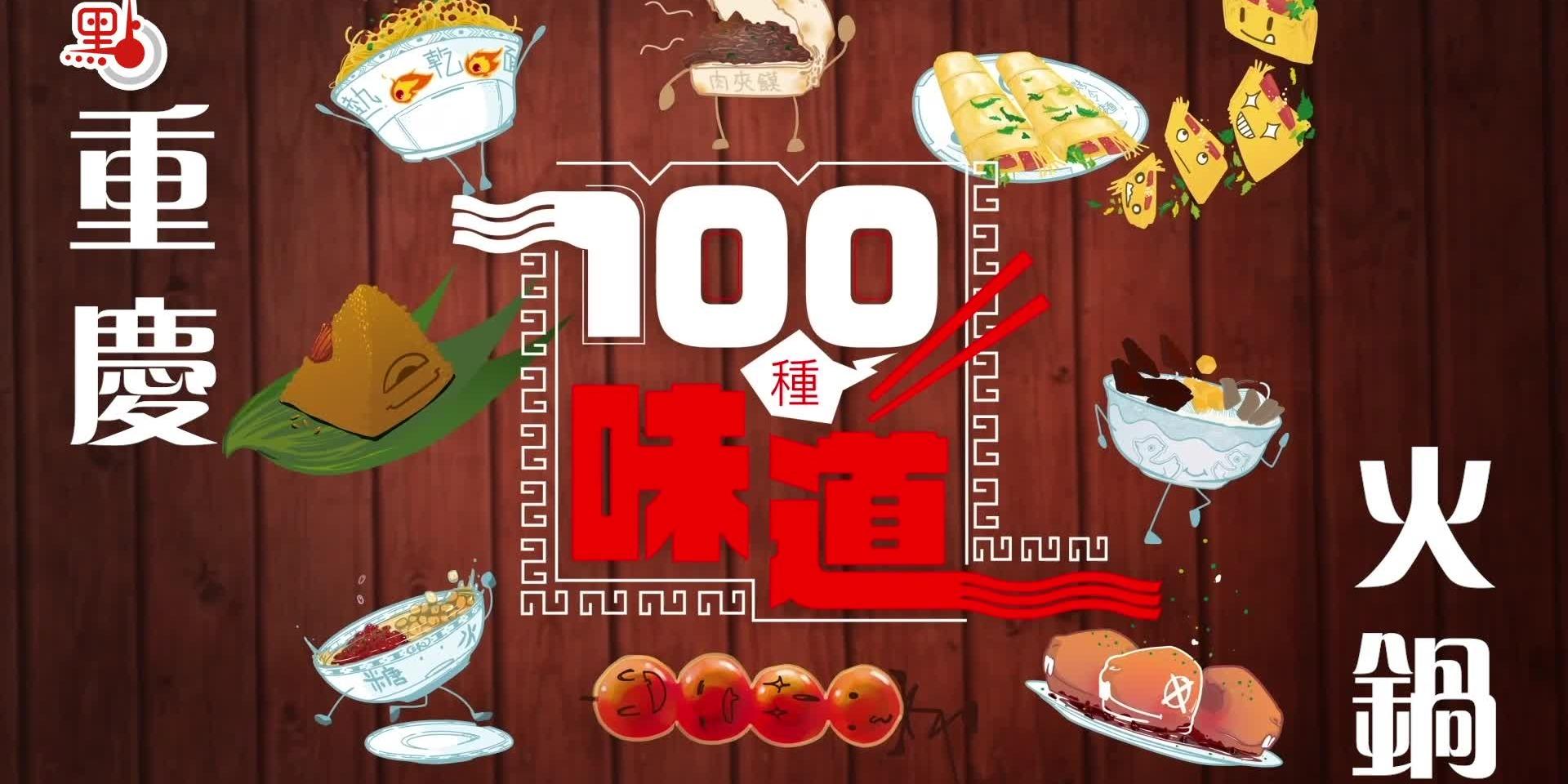 100種味道|「江湖氣」重慶火鍋 絕對不能錯過的麻辣鮮香