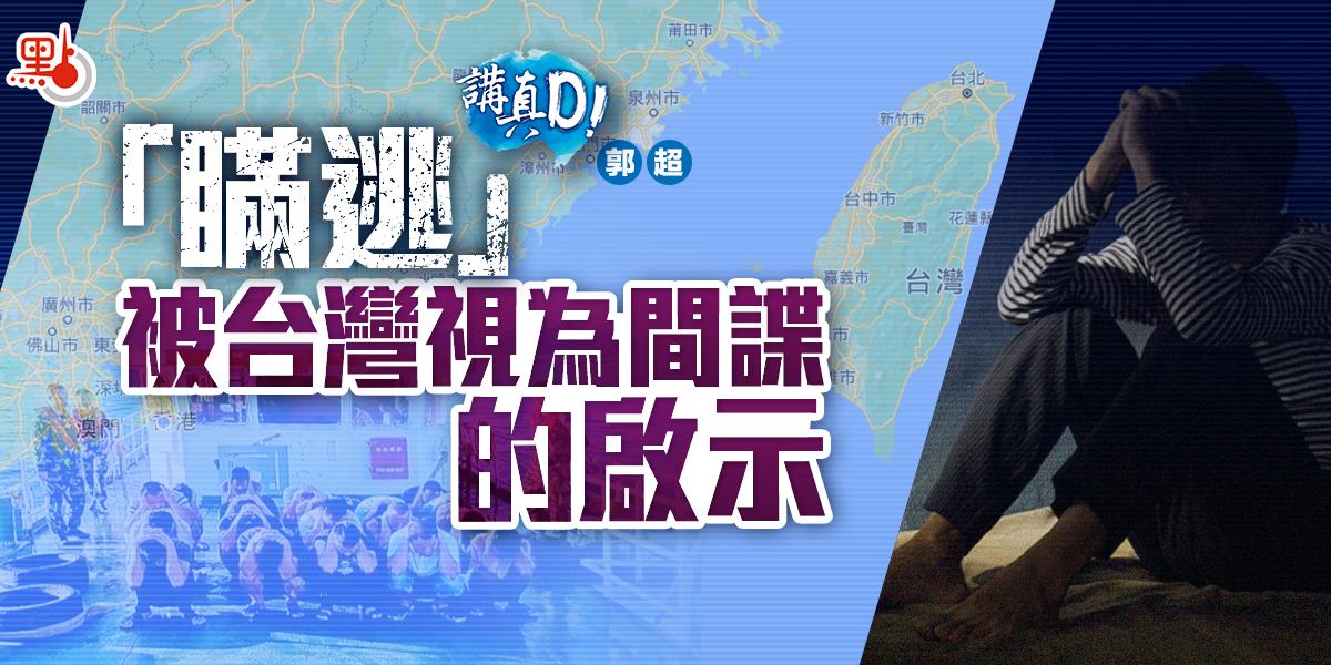 講真D│「瞒逃」被台灣視為間諜的啟示