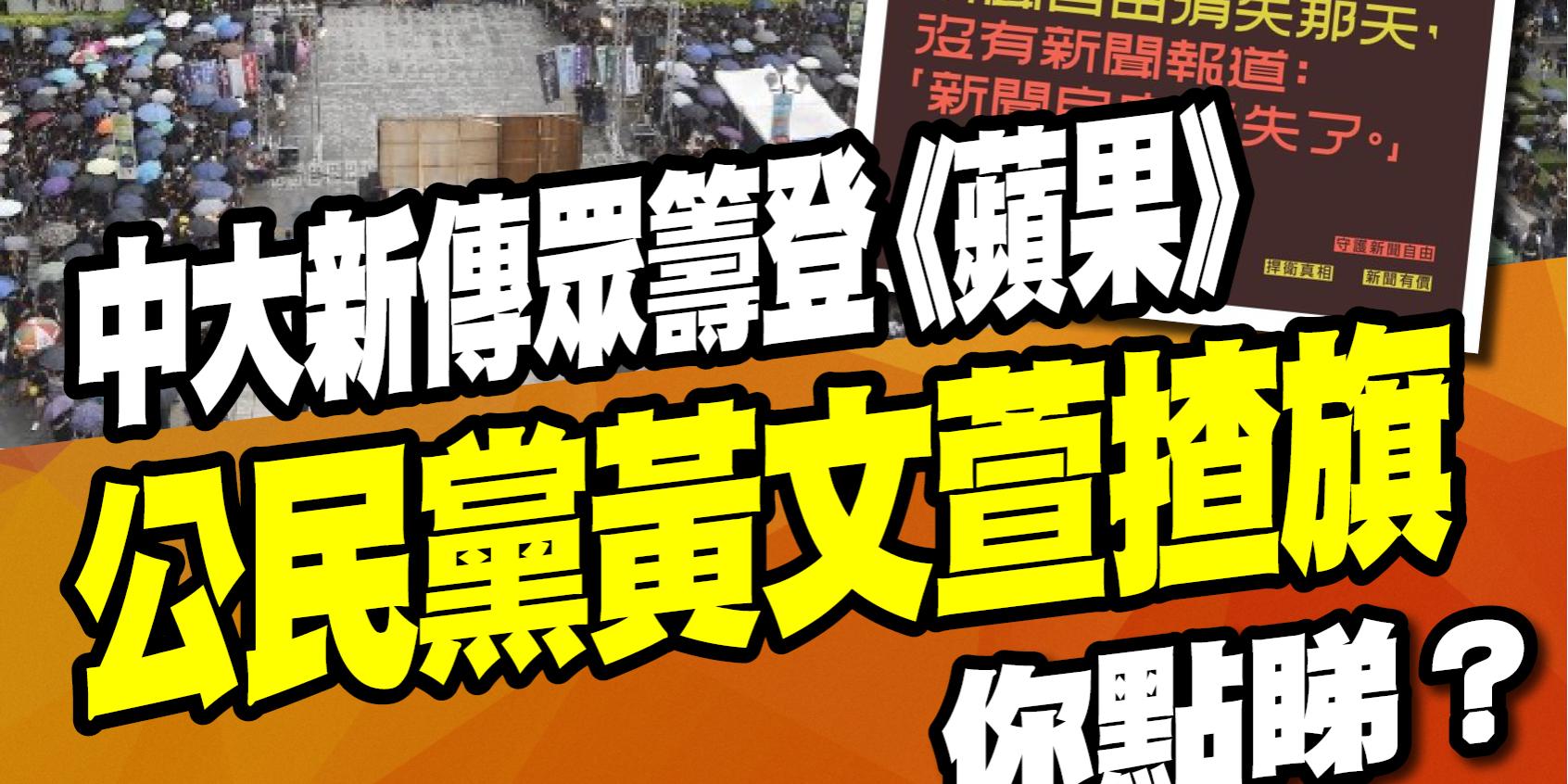 中大新傳眾籌登《蘋果》 公民黨黃文萱揸旗 你點睇?