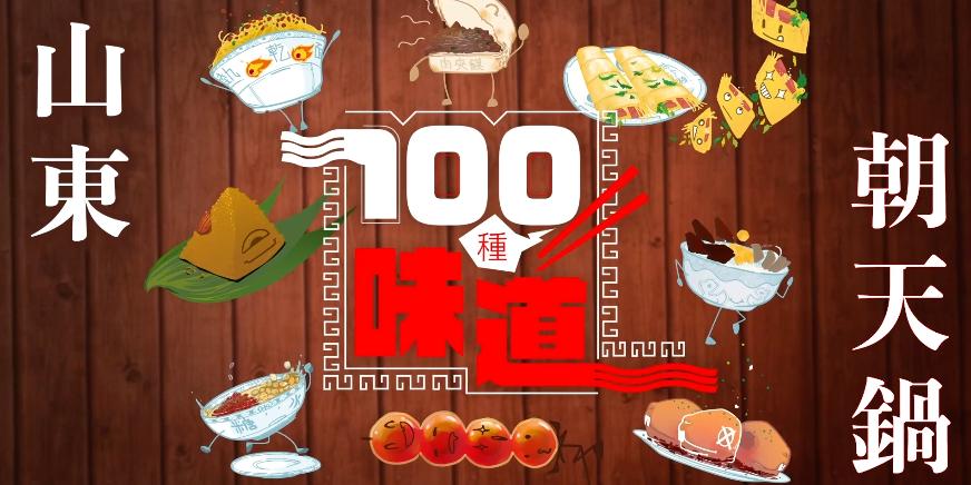 100種味道|一卷朝天鍋 品盡濰坊老城味
