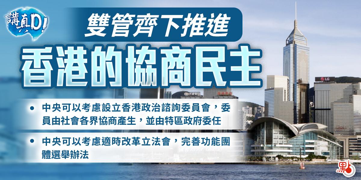 講真D|雙管齊下推進香港的協商民主